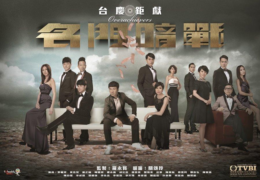 Thương Trường Khốc Liệt - TVB - 21/30 Tap USLT